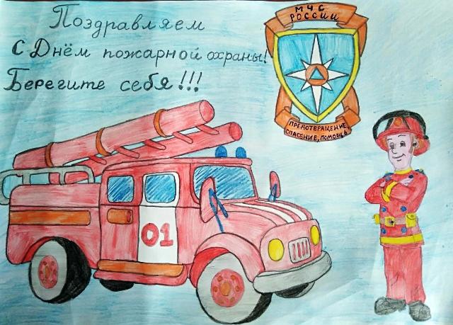 Открытки ветерану пожарной охраны